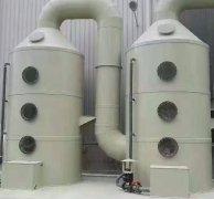 臭气处理设备使用过程中应注意哪些因素?